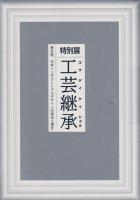 工芸継承 東北発、日本インダストリアルデザインの原点と現在