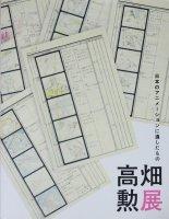高畑勲展 日本のアニメーションに遺したもの