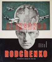 Aleksandr Rodchenko: Painting, Drawing, Collage, Design, Photography アレクサンドル・ロトチェンコ