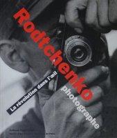 Rodtchenko photographe: La revolution dans l'oeil アレクサンドル・ロトチェンコ