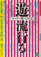 遊 1027 objet magazine yu 1981 大学から遊学へ 特集:流行る