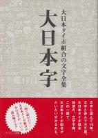 大日本字 大日本タイポ組合の文字全集