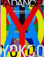 横尾忠則グラフィック大全 ALL ABOUT TADANORI YOKOO AND HIS GRAPHIC WORKS