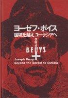 ヨーゼフ・ボイス 国境を越えユーラシアへ Joseph Beuys: beyond the border to Eurasia