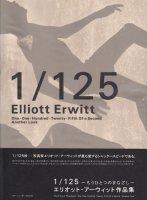 1/125 もうひとつのまなざし エリオット・アーウィット作品集