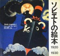 ソビエトの絵本 1920‐1930