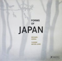 Michael Kenna: Forms of Japan マイケル・ケンナ