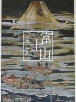 富士山 信仰と芸術