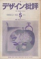 デザイン批評 季刊第5号 権力とデザイン