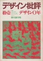 デザイン批評 季刊第11号 デザイン0年