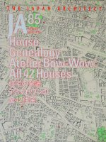 JA85 住宅の系譜 アトリエ・ワンの全42住宅 House Genealogy Atelier Bow-Wow All 42 Houses