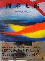 岡本太郎 TARO OKAMOTO