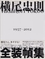 横尾忠則全装幀集 1957-2012 Tadanori Yokoo Complete Book Designs