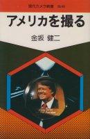 アメリカを撮る 金坂健二 現代カメラ新書 No.49