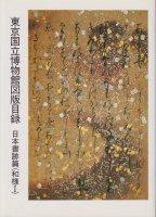 東京国立博物館図版目録 日本書跡篇 和様I