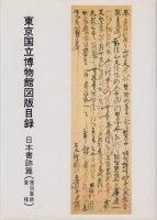 東京国立博物館図版目録 日本書跡篇 僧侶筆跡・唐様