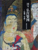 国宝 仏涅槃図 応徳三年銘