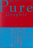 岡本一宣のピュア・グラフィック