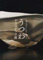 うつわ ドラマチック展 The dramatic vessel