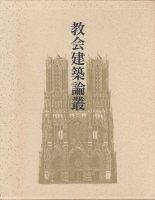 教会建築論叢 前川道郎