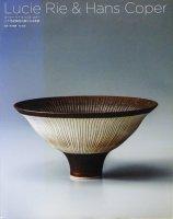 ルーシー・リー&ハンス・コパー 二十世紀陶芸の静かなる革新