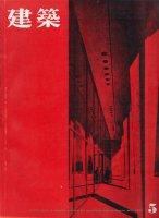 建築 1962年5月号 フィリップ・ジョンソン