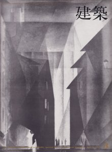 建築 1964年3月号 No.43 マンジャロッティの最近作の画像