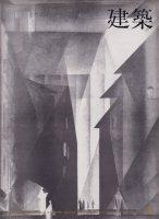 建築 1964年3月号 No.43 マンジャロッティの最近作