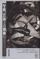 写真、「芸術」との界面に 写真史一九一〇年代‐七〇年代 光田由里