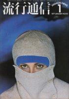 流行通信 1977年1月 NO.155 Quality
