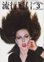 流行通信 1977年3月 NO.157 Florals