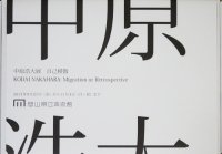 中原浩大展 自己模倣 Kodai Nakahara: migration or retrospective