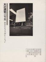 大辻清司の写真 出会いとコラボレーション Otsuji Kiyoji : Photographs as collabollations