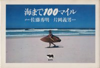 海まで100マイル 佐藤秀明 片岡義男