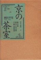 京の茶室 全3巻 岡田孝男