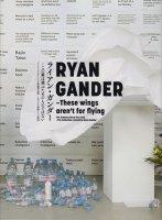 ライアン・ガンダー この翼は飛ぶためのものではない Ryan Gander:these wings aren't for flying