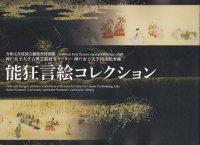 能狂言絵コレクション 神戸女子大学古典芸能研究センター・神戸女子大学図書館所蔵