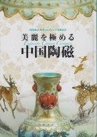 美麗を極める中国陶磁 特集展示松井コレクション受贈記念