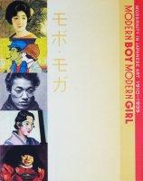 モボ・モガ Modern boy, modern girl: Modernity in Japanese art 1910-1935