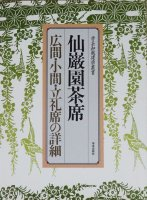 仙巌園茶席 広間・小間・立礼席の詳細 学芸和風建築叢書