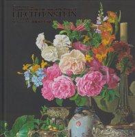 ヨーロッパの宝石箱 リヒテンシュタイン 侯爵家の至宝展