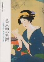 美人画の系譜 鏑木清方と東西の名作百選 福富太郎コレクション