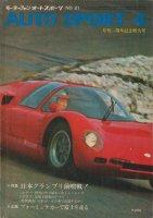 AUTO SPORT オートスポーツ 1967年4月 月刊一周年記念特大号