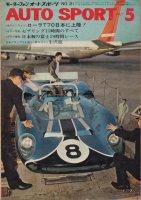 AUTO SPORT オートスポーツ 1967年5月号