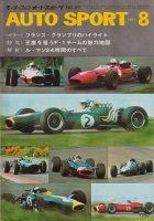 AUTO SPORT オートスポーツ 1967年9月号