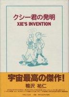 クシー君の発明 XIE'S INVENTION 鴨沢祐仁
