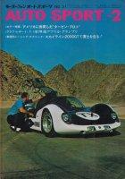 AUTO SPORT オートスポーツ 1968年2月号