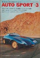 AUTO SPORT オートスポーツ 1968年3月号