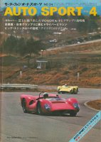 AUTO SPORT オートスポーツ 1968年4月号