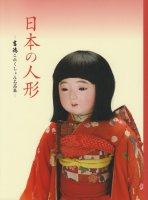 日本の人形 吉徳これくしょん名品集